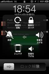 ホームボタンを画面に設置「AssistiveTouch機能」7