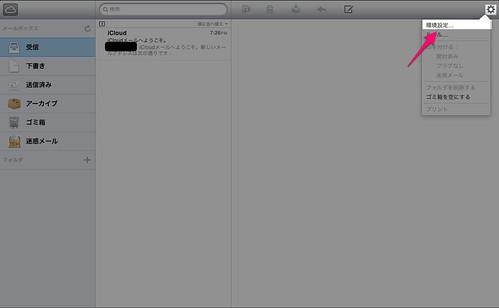 iCloud-mail-1