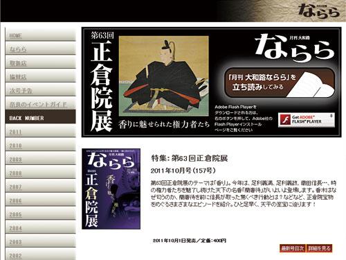 奈良雑誌『月刊大和路ならら』