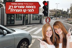 Double careful (Hebrew)