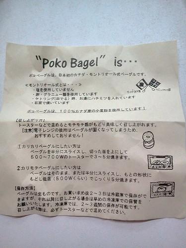 Poko Bagelの食べ方