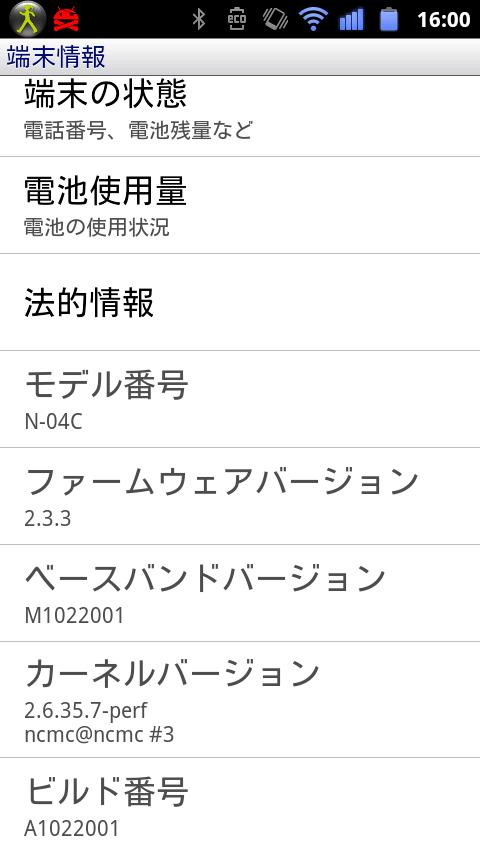 N-04C端末情報