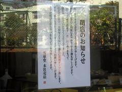張り紙@雪華堂本社売店(江古田)
