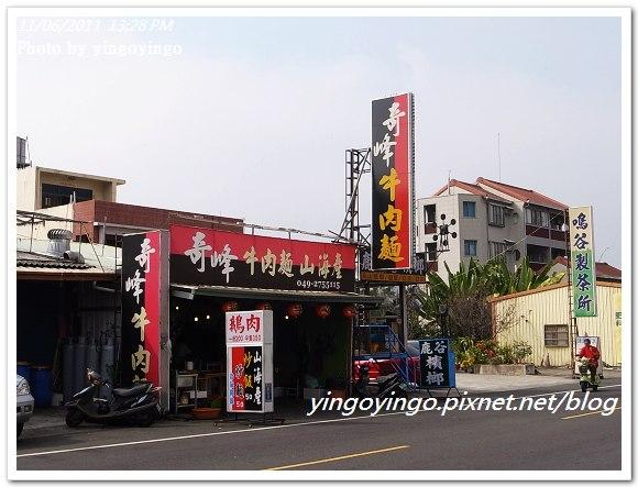 南投鹿谷_奇峰牛肉麵20111106_R0043609