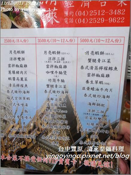 台中豐原_清萊泰緬料理20111112_R0043838