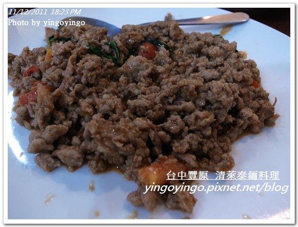 台中豐原_清萊泰緬料理20111112_R0043820