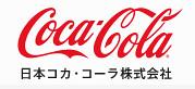 圖片節錄自:日本可口可樂公司。