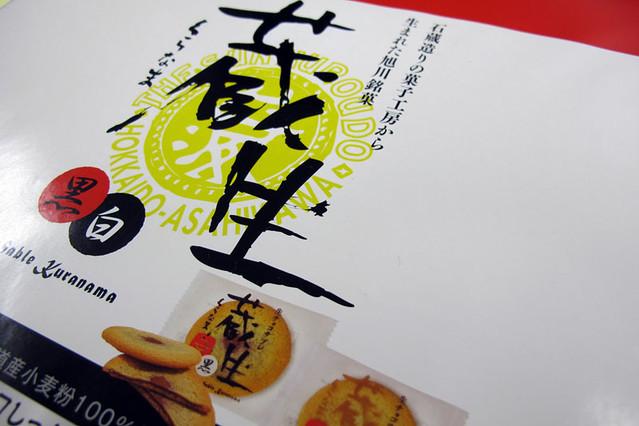 110301_091904_北海道土産_蔵生