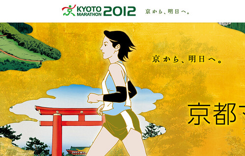 Kyoto marathon
