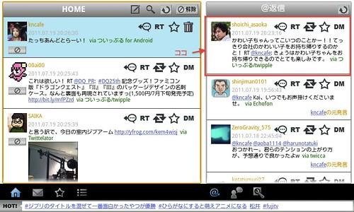 CAP_20110719_202715