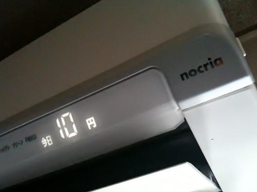 IMG_1626富士通ゼネラル nocria S AS-S40A2