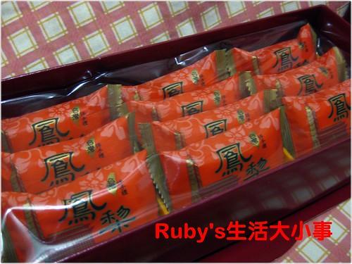 慕鈺華金饡鳳梨酥 (3)