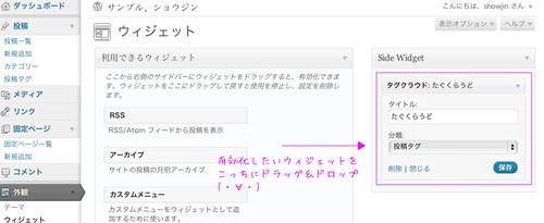 sidebar_widget3