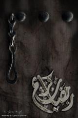 215/365: RAMADAN KAREEM (Najwa Marafie - Free Photographer) Tags: happy all you 02 wish ramadan و الله من 1432 تقبل صيامكم عساكم عوادة 02082011 قيامكم