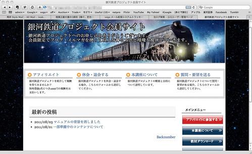 銀河鉄道プロジェクトの会員ページ