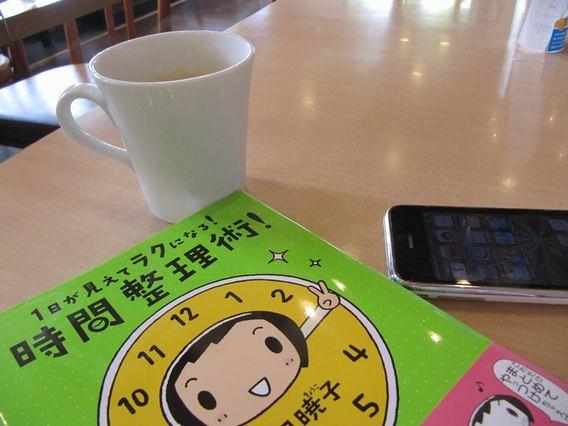 池田暁子先生の整理術の本呼んで自分を立て直し中
