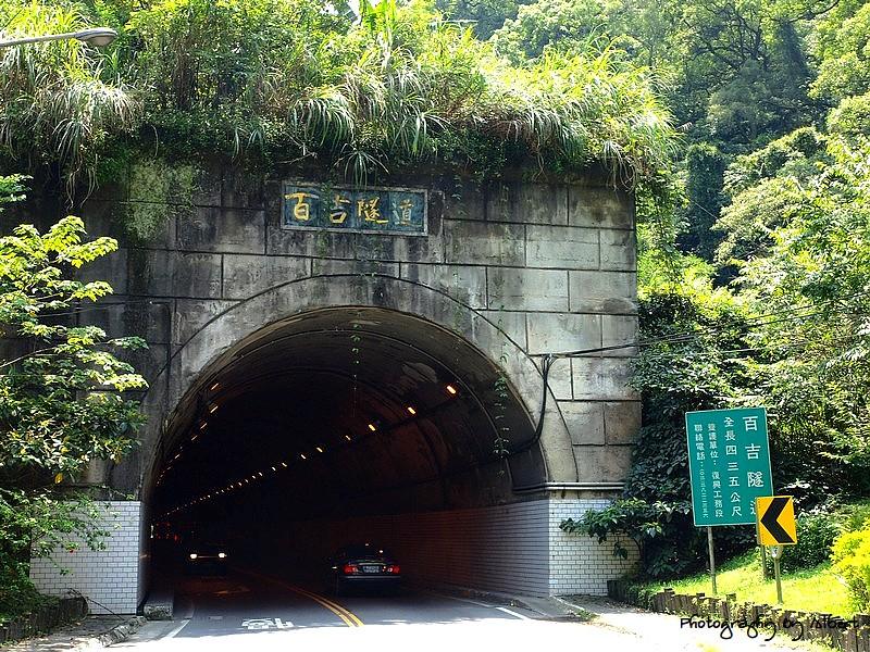 大溪.舊百吉隧道:新百吉隧道