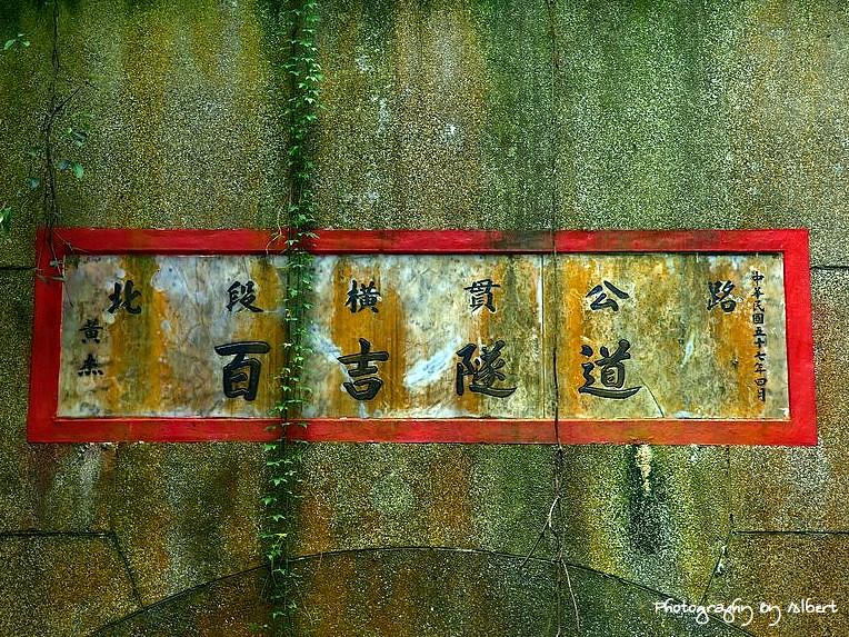 大溪.舊百吉隧道:隧道牌匾