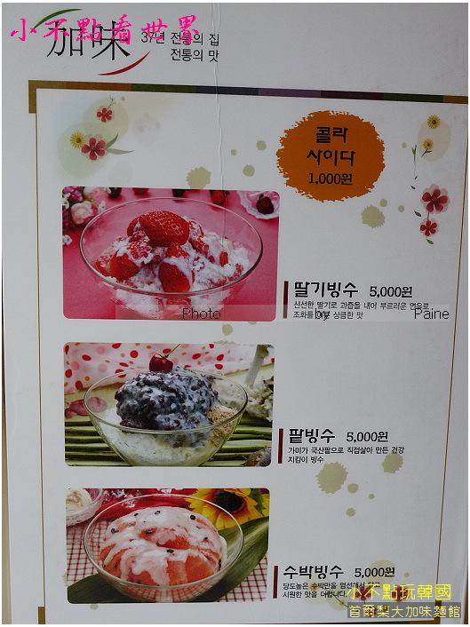 加味麵館 (23).jpg