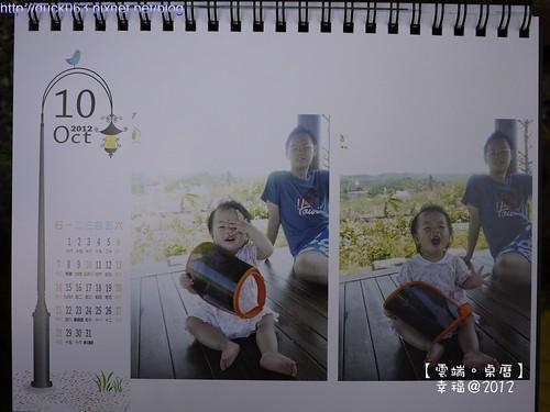 P1110876桌曆