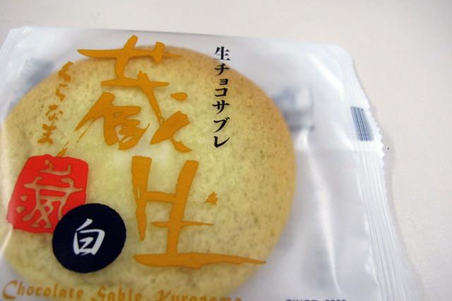 110301_105730_北海道土産_蔵生