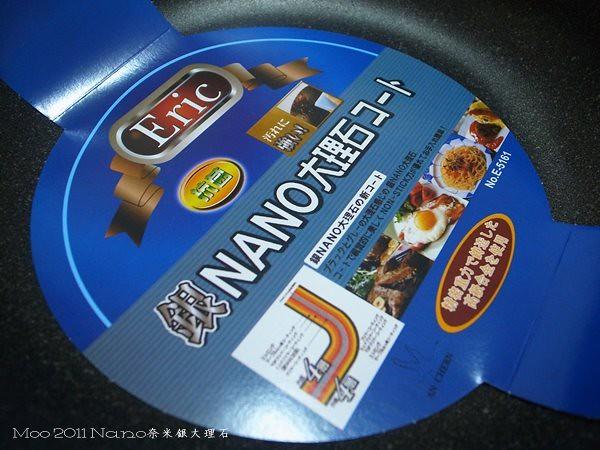 NANO奈米銀大理石-