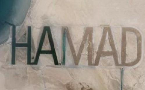 hamad-480x0