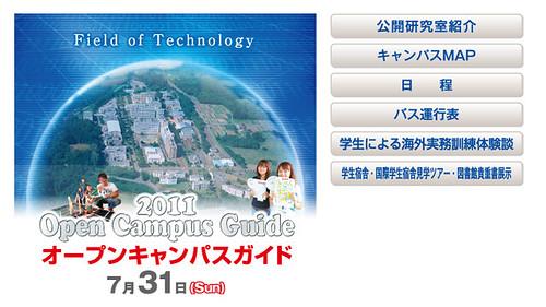 長岡技術科学大学 2011オープンキャンパス
