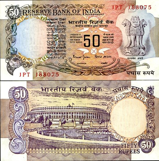 50 Rupií India 1978, Pick 84