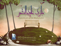 مبارك عليكم الشهر (3D Graphics | 3d.com.sa) Tags: 3d graphics كريم عبدالله وكالة عليكم مبارك الشهر رمضان تهنئة اليوسف alyousef wwww3dcomsa