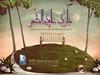 مبارك عليكم الشهر (3D Graphics   3d.com.sa) Tags: 3d graphics كريم عبدالله وكالة عليكم مبارك الشهر رمضان تهنئة اليوسف alyousef wwww3dcomsa