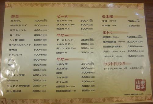 メニュー@山東餃子本舗2号店(江古田)