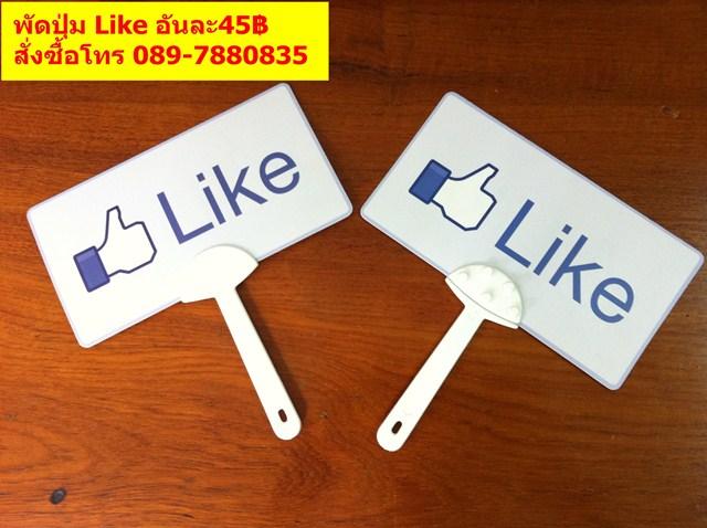 พร็อพถ่ายรูป พัดปุ่มLike facebook ป้ายLike