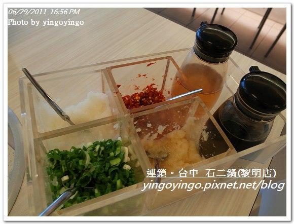 台中市_石二鍋(黎明店)20110629_R0040572