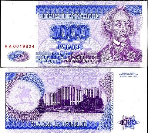 1000 Rublov Podnestersko 1994 (1995), Pick 26