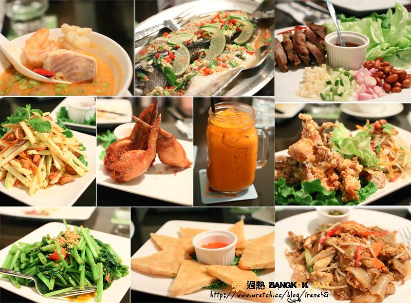 泰過熱泰國菜