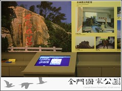 八二三戰史館(2011)-07.jpg