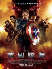 110729(2) - 電影《The Avengers 復仇者聯盟》公開最新預告片和大量場面劇照,將在2012年5月4日全球上映!美國隊長
