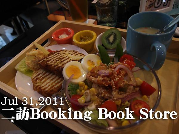 20110731二訪Booking