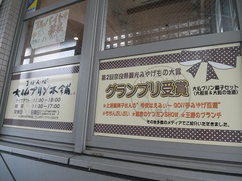 まほろば大仏プリン本舗@きたまち-03
