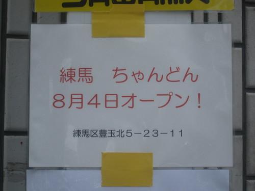 張り紙@練馬ちゃんどん(練馬)