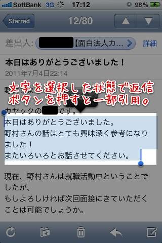 iPhone小技_31