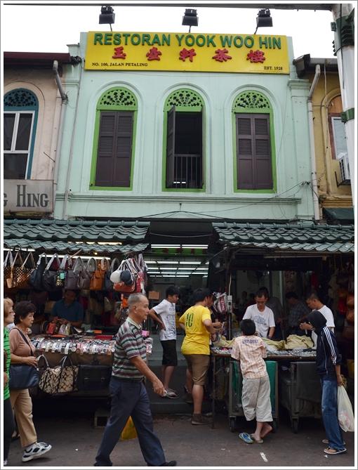 Yook Woo Hin @ Petaling Street