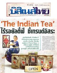 ชา อินเดีย กาแฟ เปอร์เซีย หนังสือพิมพ์บิสิเนสไทย หน้า 1