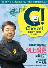 Choice!20