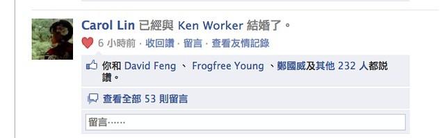 臉書的感情狀態,凱洛已經與工頭結婚了