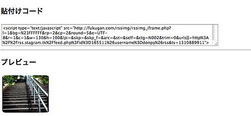 RSSフィード登録