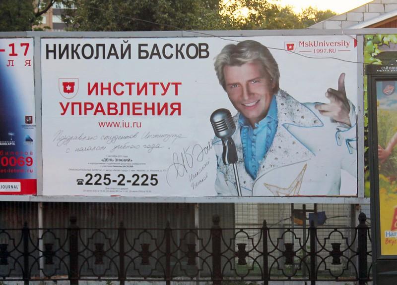 Басков на рекламе Института Управления