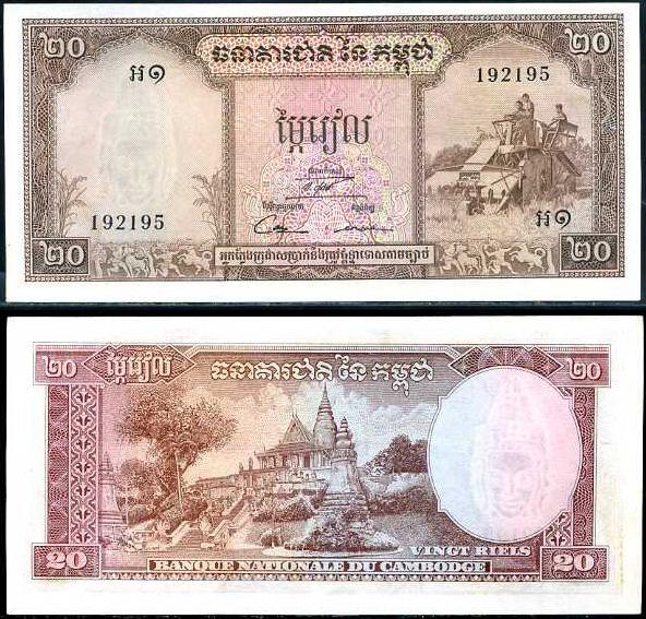 20 Riels Kambodža 1956-75, Pick 5