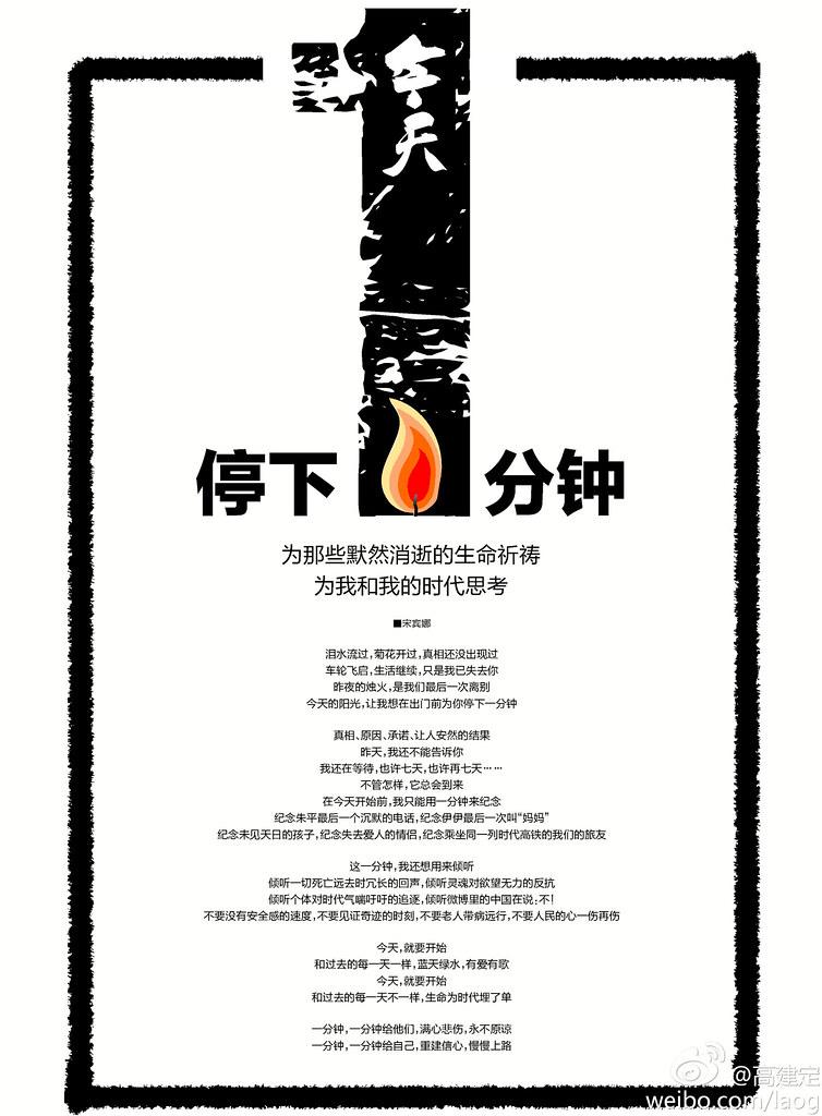 730錢江晚報